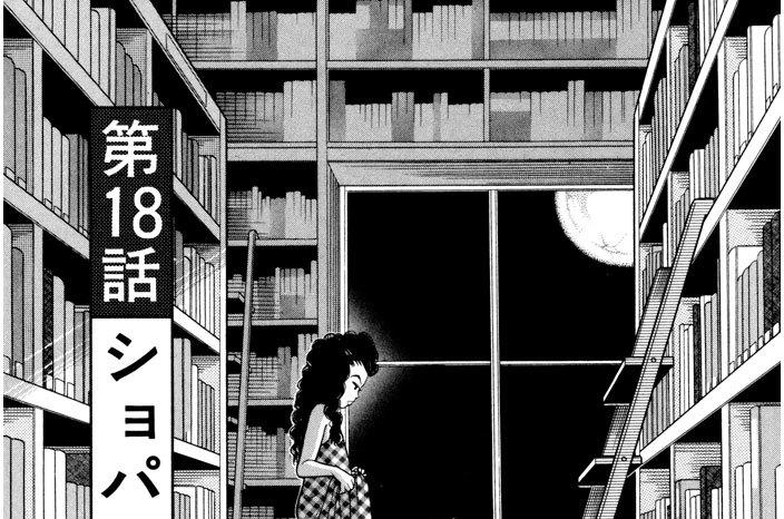 第18話 ショパンを弾くために(2)