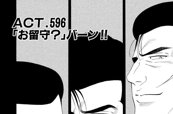 ACT.596 「お留守?」バーン!!