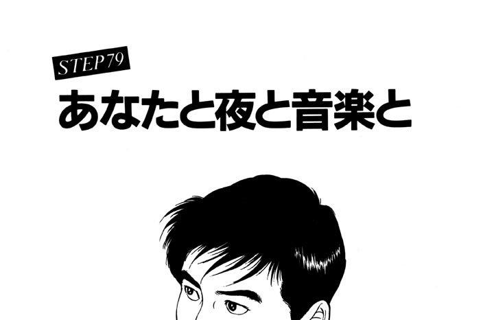 課長 島耕作 - 弘兼憲史 / STEP7...