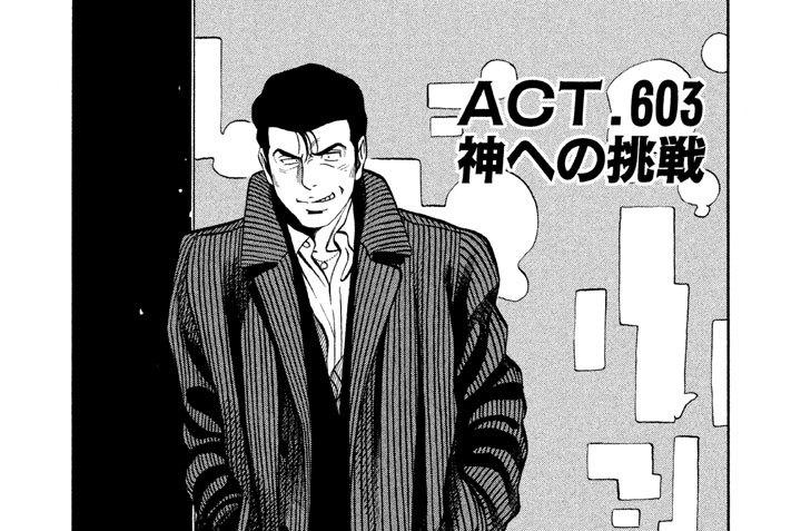 ACT.603 神への挑戦