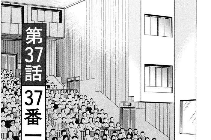 第37話 37番一ノ瀬海(2)
