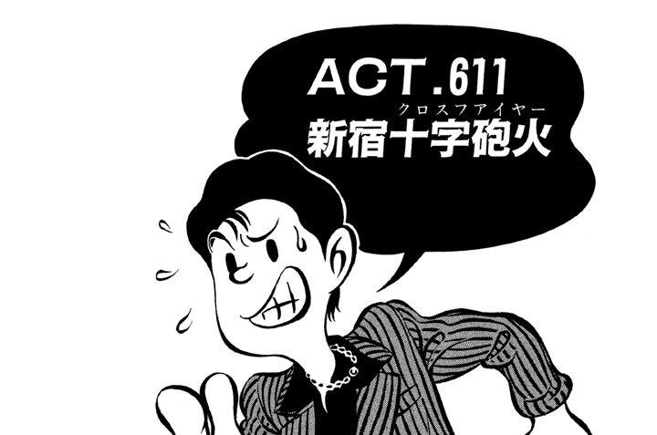 ACT.611 新宿十字砲火(クロスファイヤー)