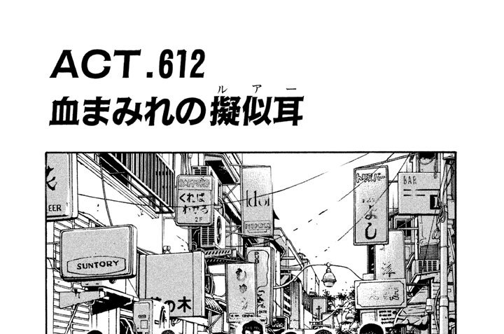 ACT.612 血まみれの擬似耳(ルアー)