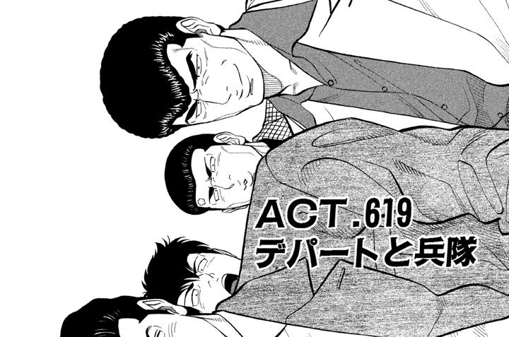 ACT.619 デパートと兵隊