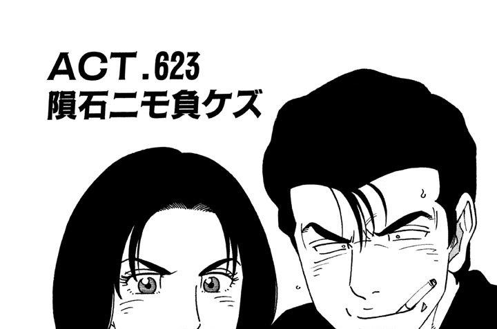 ACT.623 隕石ニモ負ケズ