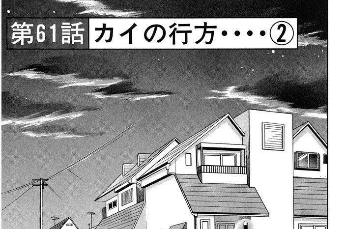 第61話 カイの行方・・・・(3)