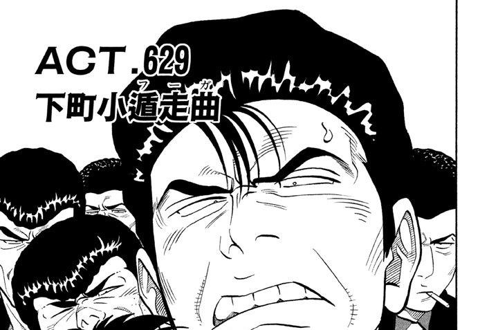 ACT.629 下町小遁走曲(フーガ)