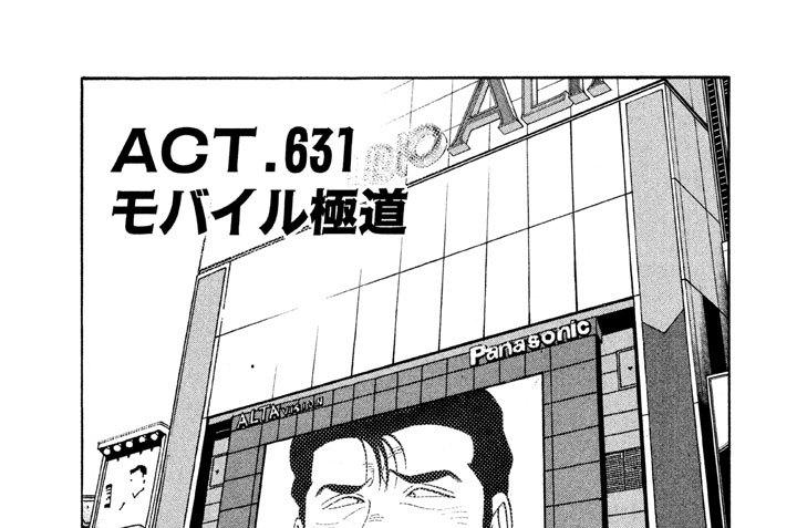 ACT.631 モバイル極道