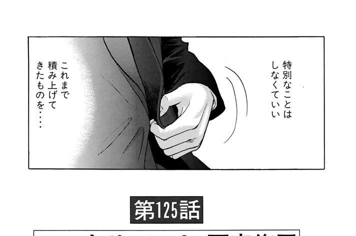 第125話 エントリーNo.2,雨宮修平