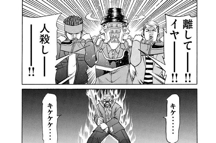 第247話 大坂城決戦!!~三郎と悪魔~の巻〈3〉