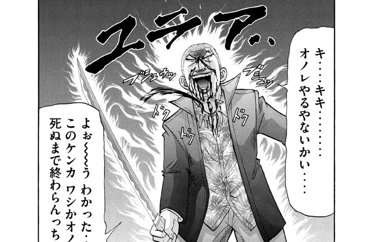第248話 大坂城決戦!!~三郎と悪魔~の巻〈4〉
