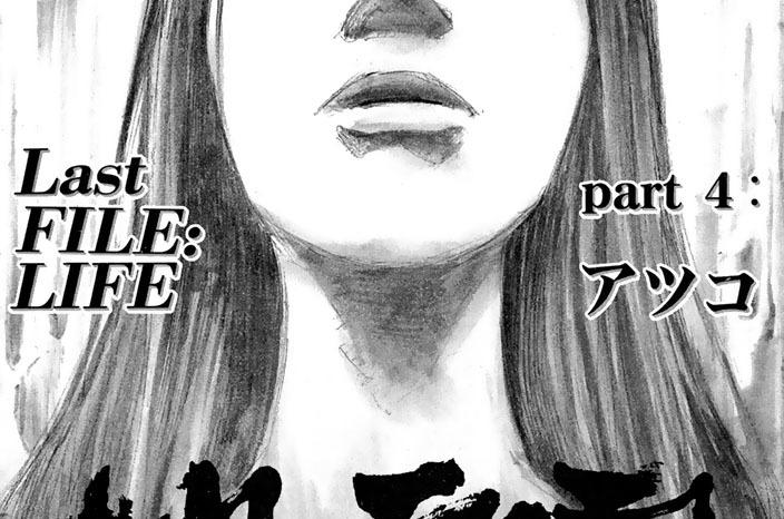 part4:アツコ