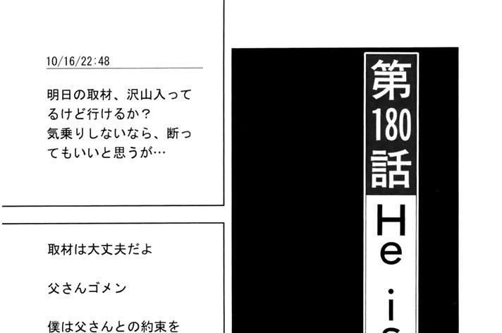 第180話 He is a pianist
