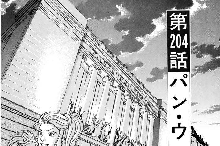 """第204話 パン・ウェイの""""真実"""""""