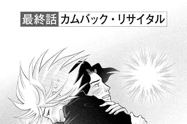 最終話 カムバック・リサイタル