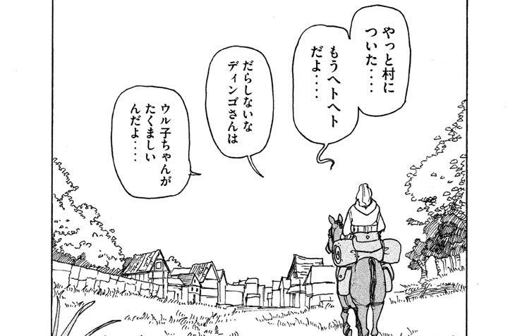 Quest 3:話は聞かせてもらったよ