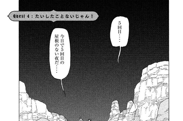 Quest 4:たいしたことないじゃん!