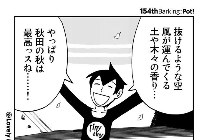 154thBarking:Pot!