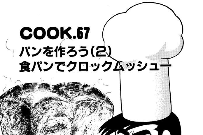 パンを作ろう(2)食パンでクロックムッシュー