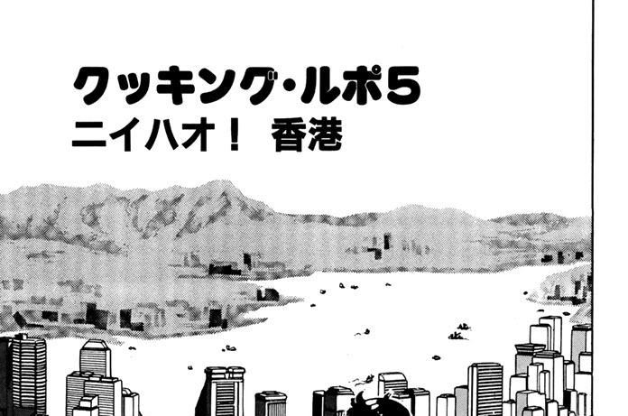 クッキング・ルポ5 ニイハオ! 香港