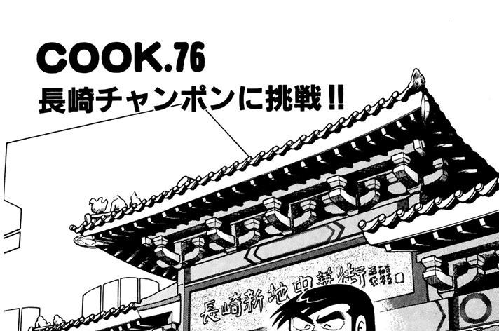 長崎チャンポンに挑戦!!