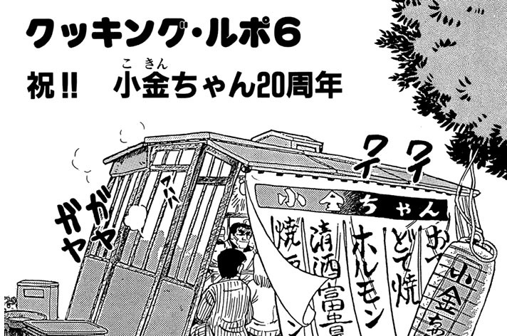 クッキング・ルポ6 祝!! 小金ちゃん20周年