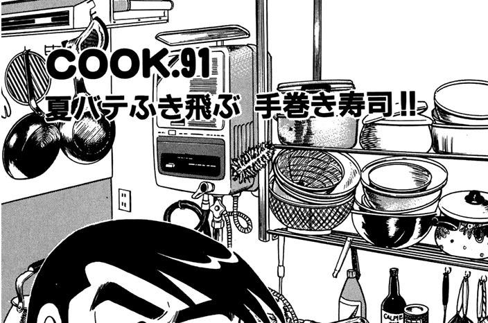 夏バテふき飛ぶ 手巻き寿司!!
