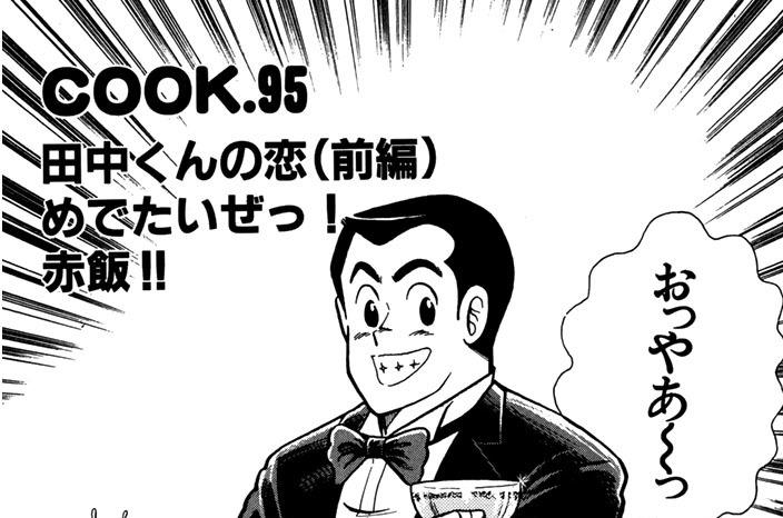田中くんの恋(前編)めでたいぜっ! 赤飯!!