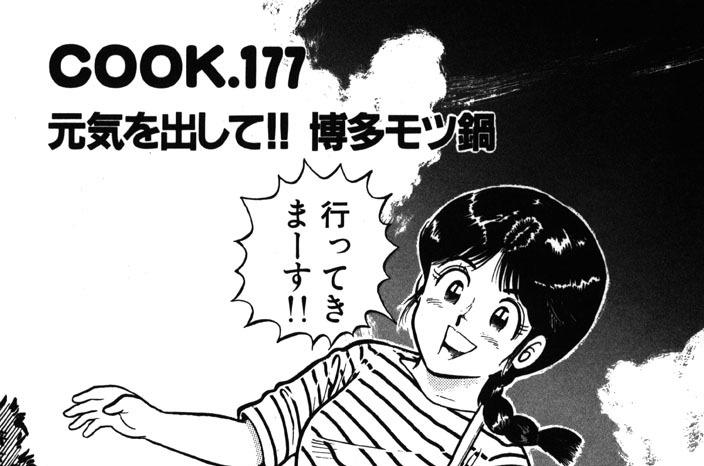 元気を出して!! 博多モツ鍋
