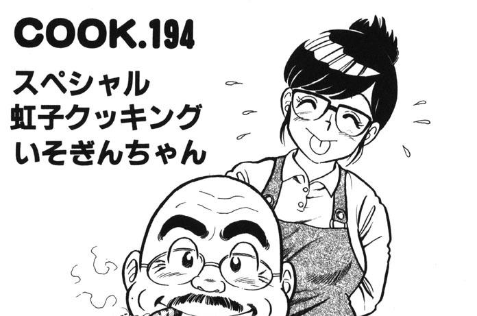 スペシャル 虹子クッキングいそぎんちゃん