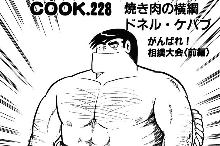 焼き肉の横綱ドネル・ケバブ(がんばれ!相撲大会 前編)