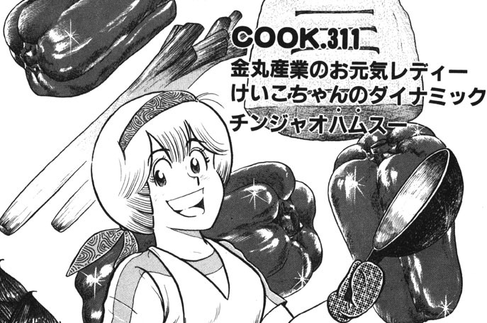 金丸産業のお元気レディーけいこちゃんのダイナミックチンジャオハムスー