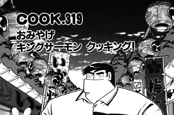 おみやげキングサーモン クッキング!