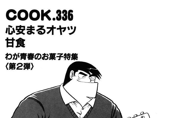 心安まるオヤツ甘食(わが青春のお菓子特集第2弾)
