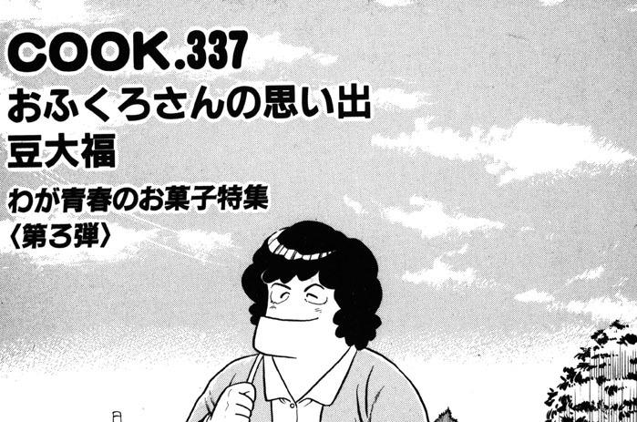 おふくろさんの思い出豆大福(わが青春のお菓子特集第3弾)