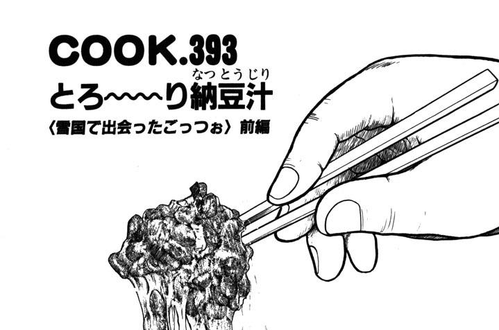 とろ~~り納豆汁(雪国で出会ったごっつぉ 前編)