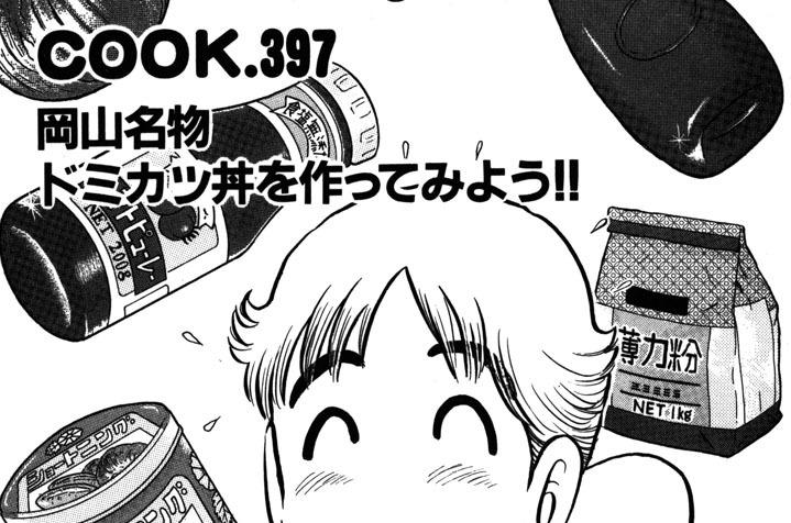 岡山名物ドミカツ丼を作ってみよう!!