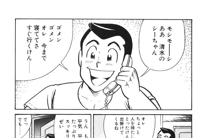 COOK.403 熱帯ヤキソバでいってらっしゃ――い