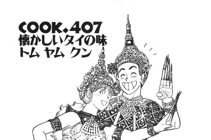 COOK.407 懐かしいタイの味トム ヤム クン