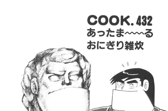 あったま~~るおにぎり雑炊