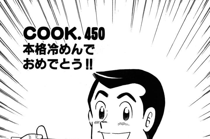 本格冷めんでおめでとう!!