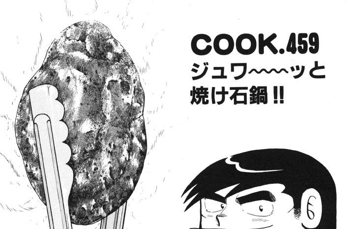 ジュワ~~ッと焼け石鍋!!