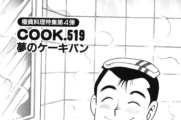 夢のケーキパン(極貧料理特集4)