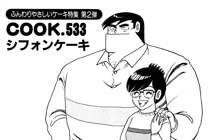 (ふんわりやさしいケーキ特集 第2弾)シフォンケーキ