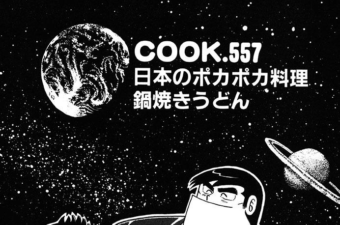 日本のポカポカ料理鍋焼きうどん