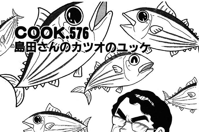 島田さんのカツオのユッケ