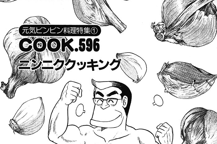 (元気ビンビン料理特集1)ニンニククッキング