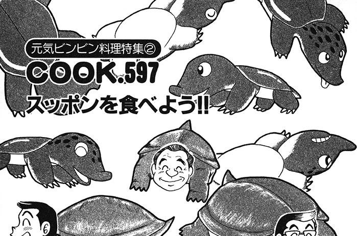 (元気ビンビン料理特集2)スッポンを食べよう!!