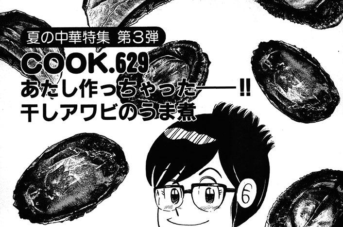 (夏の中華特集第3弾)あたし作っちゃったーー!! 干しアワビのうま煮