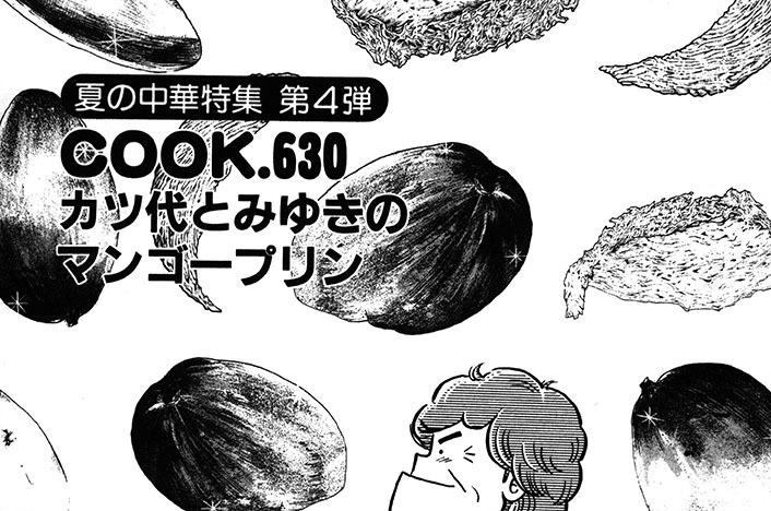 (夏の中華特集第4弾)カツ代とみゆきのマンゴープリン